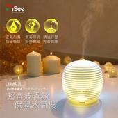 《iSee》超音波香氛保濕水氧機(IS-AD R1)(水氧機)