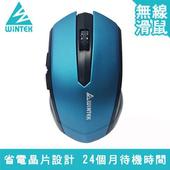 《WINTEK》1700 省電王無線滑鼠(藍色)