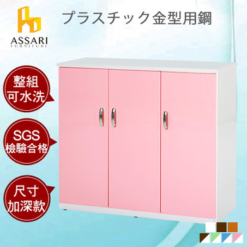ASSARI 水洗塑鋼3門鞋櫃(寬96深37高112cm)(白)
