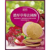 《盛香珍》濃厚草莓法國酥(168g/盒)