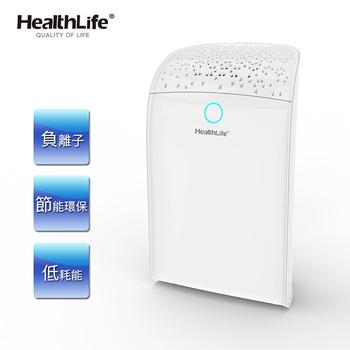 HealthLife 負離子迷你防潮除濕機 (HL-710)