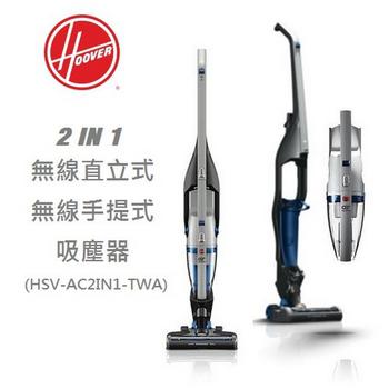 《美國HOOVER》2IN1無線直立式手提吸塵器/無線手提式(HSV-AC2IN1-TWA)