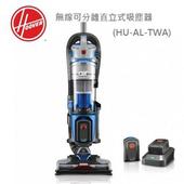 《美國HOOVER》新一代可分離無線直立式吸塵器(HU-AL-TWA)