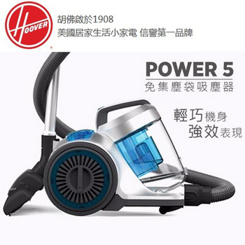 美國HOOVER Power5免集塵袋吸塵器(HC-P5-TWA)