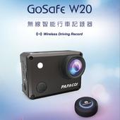 《PAPAGO》PAPAGO! GoSafe W20 無線WiFi智能行車記錄器機加贈8G記憶卡