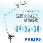 《飛利浦PHILIPS》達爾文防眩光雙臂夾燈 FDS670W