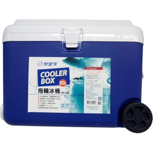 妙管家 50L拖輪冰桶(D)