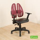 《DFhouse》馬森-可調椅背皮革坐墊辦公椅(紅色)
