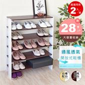《Hopma》加寬開放式五層鞋櫃(二入)(胡桃配白)