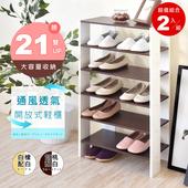 《Hopma》多功能開放式五層鞋櫃(二入)(胡桃配白)