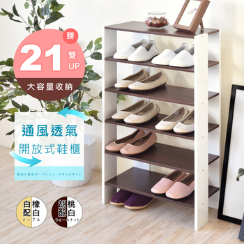 ★結帳現折★Hopma 多功能開放式五層鞋櫃(胡桃配白)