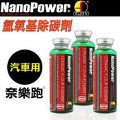 《NanoPower奈樂跑》碳氟素 氫氧基除碳劑(汽車專用)-3入組