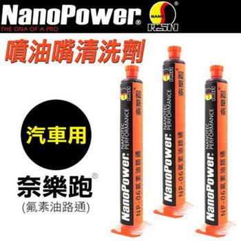 《NanoPower 奈樂跑》NP-60汽車專用氟素油路通-3入組