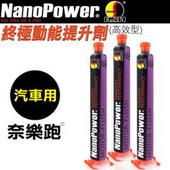 《NanoPower 奈樂跑》NP-05終極動能提升劑(高效型)汽車專用-3入組