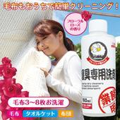 《【Aimedia 艾美迪雅】》洗衣機專用寝具清潔劑--玫瑰香160ml