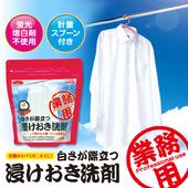 《【Aimedia 艾美迪雅】》立即白浸泡洗潔劑-120g