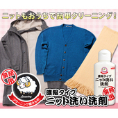 《【Aimedia 艾美迪雅】》濃縮針織/羽絨外套洗潔劑-80g