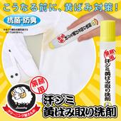 《【Aimedia 艾美迪雅】》汗斑清潔劑-70g