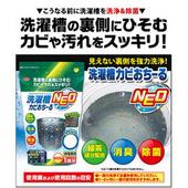 洗衣槽清潔劑-添加綠茶酵素