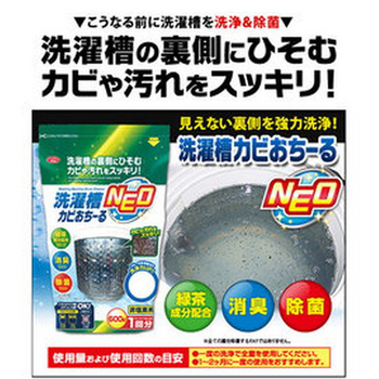 《【Aimedia艾美迪雅】》洗衣槽清潔劑-添加綠茶酵素