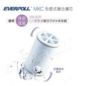 《EVERPOLL》EVERPOLL 愛惠浦科技 MKC 微分子SPA除氯沐浴器專用濾心 MK-809 專用濾芯