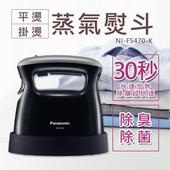 《國際牌Panasonic》輕巧手持掛燙兩用蒸氣熨斗 NI-FS470-K