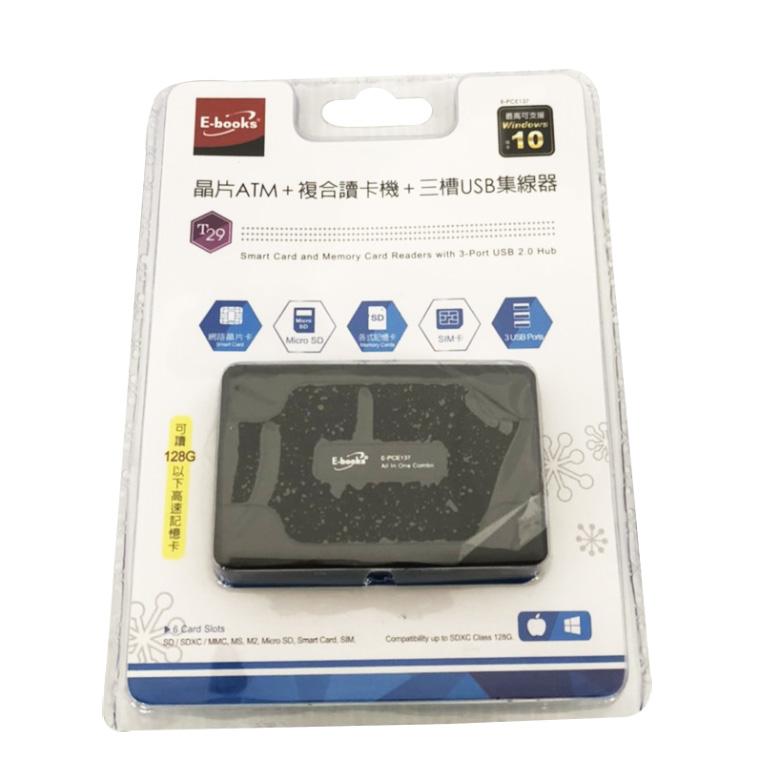 《E-books》T29 ATM+USB複合式讀卡機E-PCE137