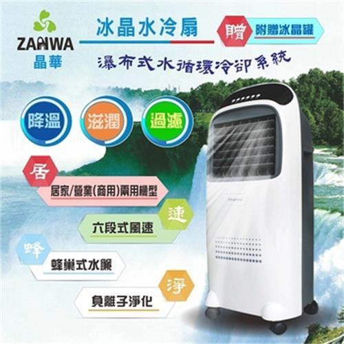 ZANWA晶華 12公升負離子冰晶空調扇ZW-0708