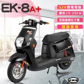 《e路通》(客約)EK-8A+ 鼓煞系統 大寶貝 52V 鋰電 前後雙液壓避震系統 電動車 (電動自行車)(科技黑)