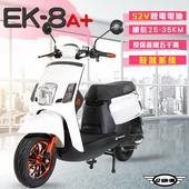 《e路通》(客約)EK-8A+ 鼓煞系統 大寶貝 52V 鋰電 前後雙液壓避震系統 電動車 (電動自行車)(高光白)