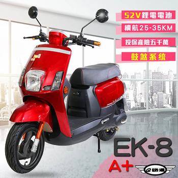 《e路通》(客約)EK-8A+ 鼓煞系統 大寶貝 52V 鋰電 前後雙液壓避震系統 電動車 (電動自行車)(閃耀紅)