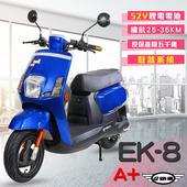 《e路通》(客約)EK-8A+ 鼓煞系統 大寶貝 52V 鋰電 前後雙液壓避震系統 電動車 (電動自行車)(海洋藍)