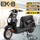 《e路通》(客約)EK-8 鼓煞系統 大寶貝 48V 鉛酸 前後雙液壓避震系統 電動車 (電動自行車)(科技黑)