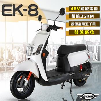 《e路通》(客約)EK-8 鼓煞系統 大寶貝 48V 鉛酸 前後雙液壓避震系統 電動車 (電動自行車)(高光白)