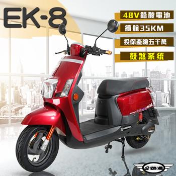 《e路通》(客約)EK-8 鼓煞系統 大寶貝 48V 鉛酸 前後雙液壓避震系統 電動車 (電動自行車)(閃耀紅)