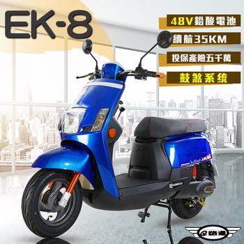 《e路通》(客約)EK-8 鼓煞系統 大寶貝 48V 鉛酸 前後雙液壓避震系統 電動車 (電動自行車)(海洋藍)