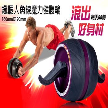 EVEON 纖腰人魚線魔力健腹輪 健美輪 健腹器(160mmX190mm)