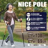 《Aimedia 艾美迪雅》伸縮登山/健步手杖(健步手杖)