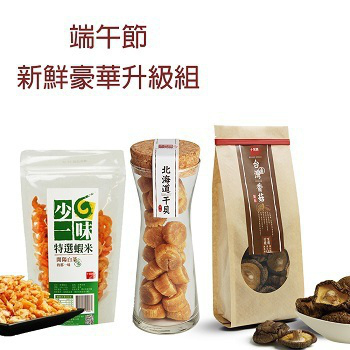 《十翼饌》端午豪華美味升級組(新社香菇+特選蝦米+北海道干貝)