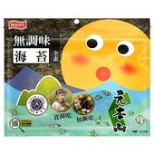 《元本山》全素-無調味對切海苔(26枚)