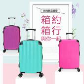 《Batolon寶龍》【24吋】精彩奇蹟TSA鎖ABS輕硬殼箱/行李箱/旅行箱高貴紫
