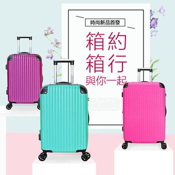《Batolon寶龍》【24吋】精彩奇蹟TSA鎖ABS輕硬殼箱/行李箱/旅行箱(高貴紫)