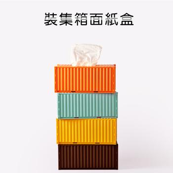 裝集箱面紙盒 貨櫃屋 工業風 抽紙盒 紙抽盒 衛生紙 面紙 抽取 衛生紙 餐巾 紙巾(湖綠色)