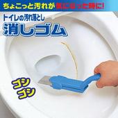 《【Aimedia 艾美迪雅】》廁所去污橡皮擦