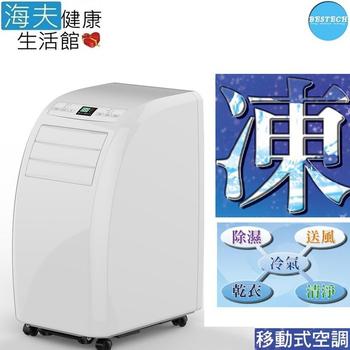 《海夫健康生活館》BESTECH 移動式 冷氣 空調(BTP-10CYE1)
