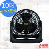 《勳風》10吋炫風式空調循環扇(TF-915S)-立式/壁式兩用(1入)