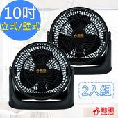 《勳風》10吋炫風式空調循環扇(TF-915S)-立式/壁式兩用(2入)