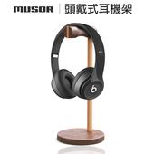 《MUSOR》簡約風 木質耳機支架 耳機立架 耳機座 掛架 原木 頭戴式/耳罩式耳機架
