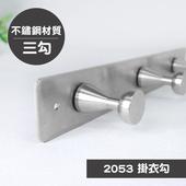 《歐奇納 OHKINA》不鏽鋼掛衣勾(三勾2053)