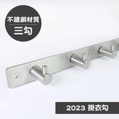 《歐奇納 OHKINA》不鏽鋼直角掛衣勾(三勾2023)